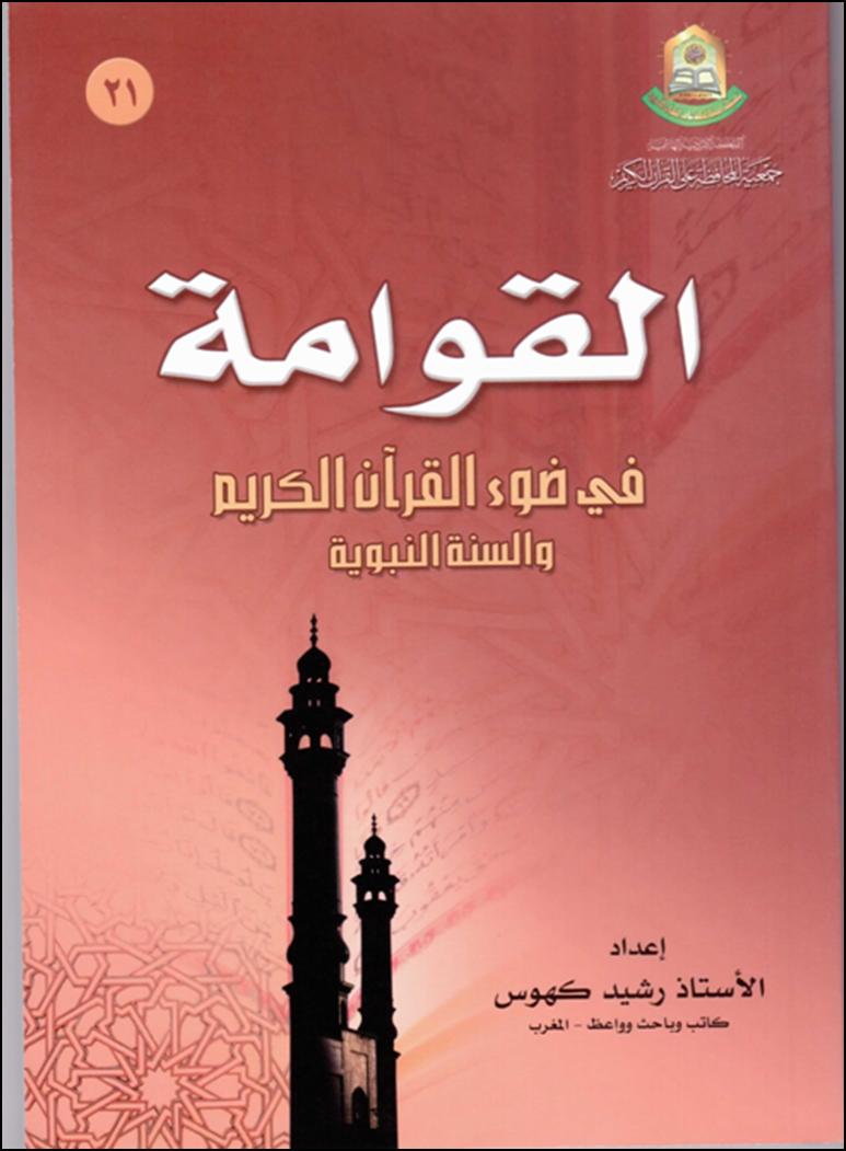 كتاب القوامة في ضوء القرآن والسنة للدكتور رشيد كهوس