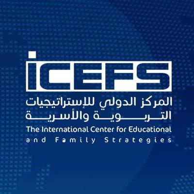 فيديو تعريفي بالمركز الدولي للإستراتيجيات التربوية والأسرية icefs