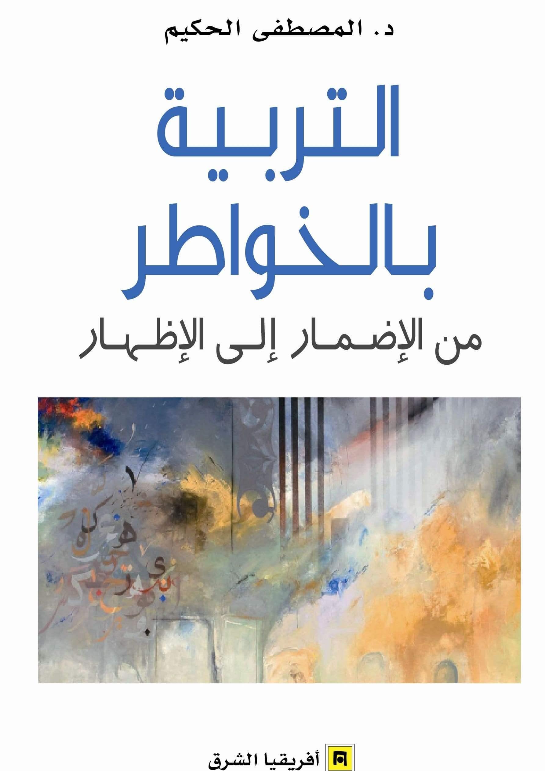 كتاب: التربية بالخواطر من الإضمار إلى الإظهار للدكتور مصطفى الحكيم