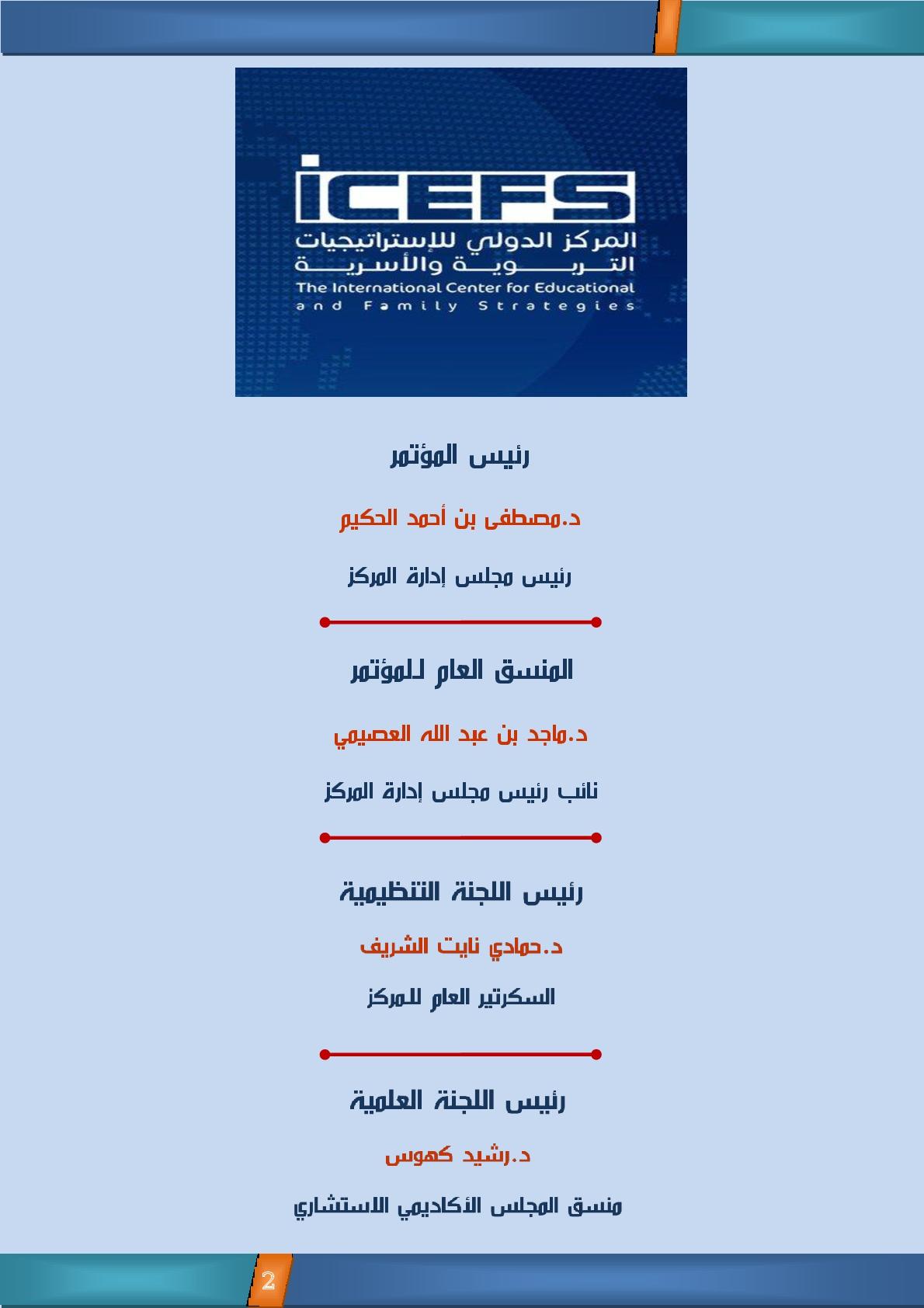 الهيئة العليا للمؤتمر