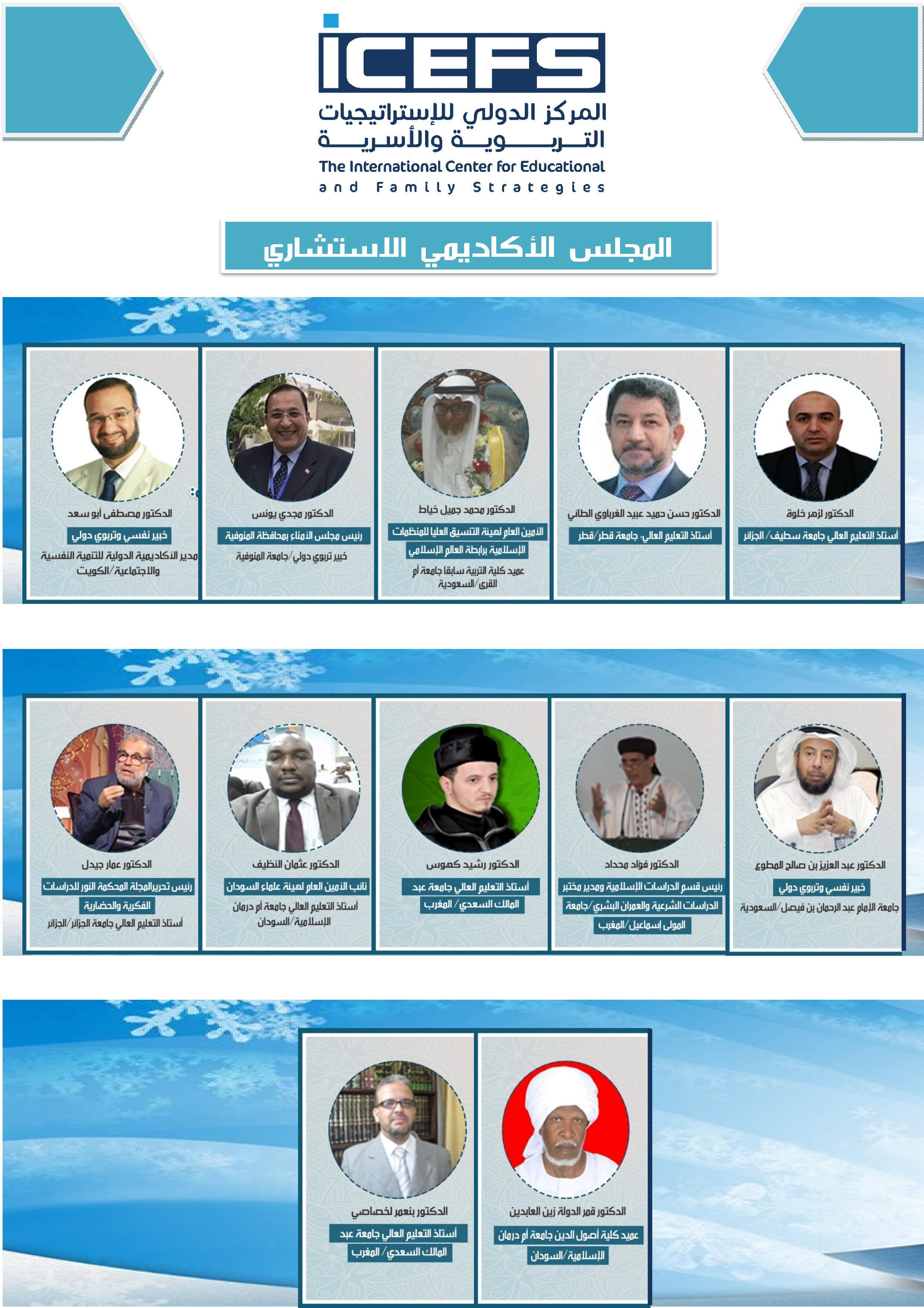 ملصق جديد لأعضاء المجلس الأكاديمي