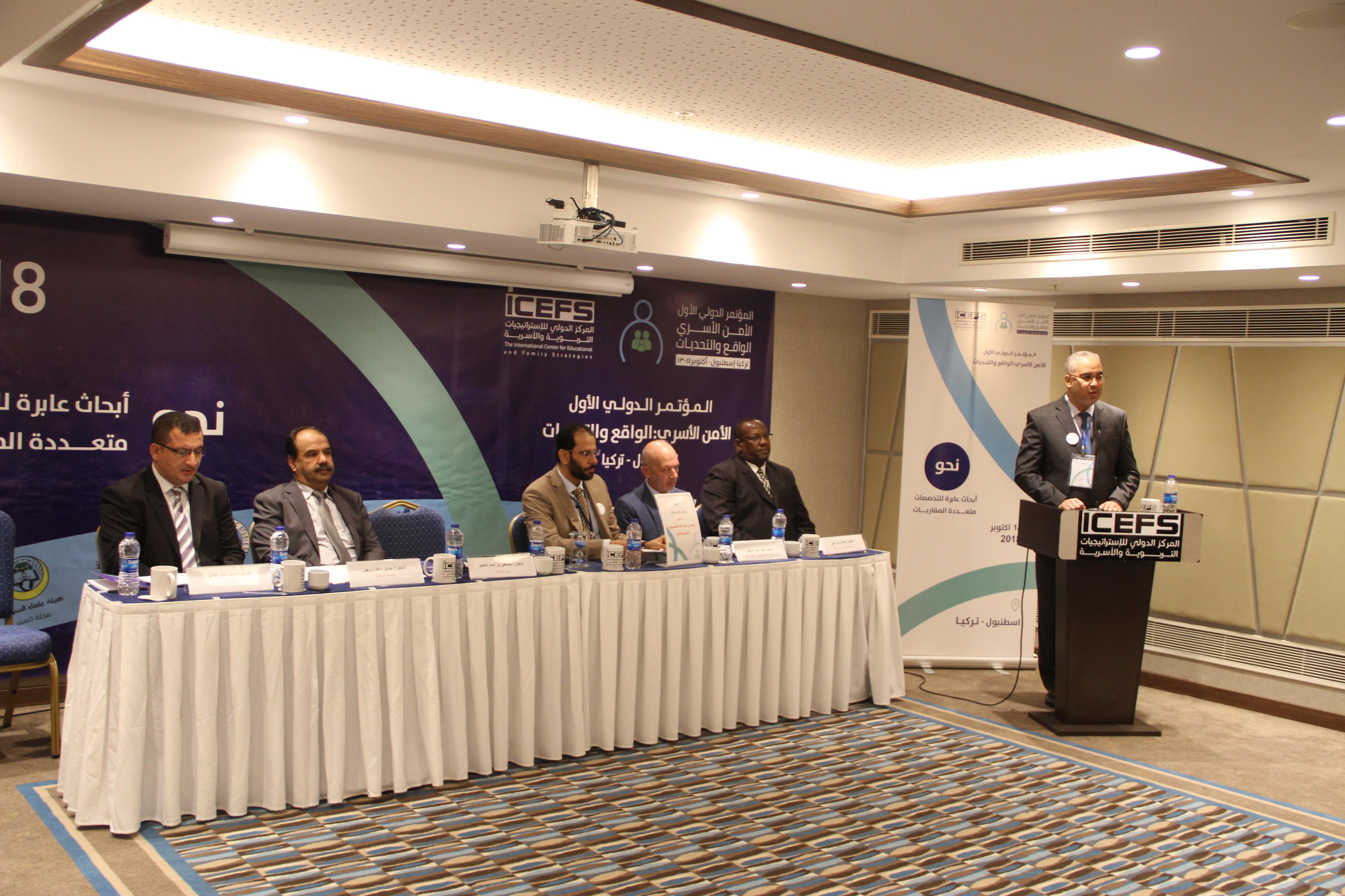صور المؤتمر الدولي الأول
