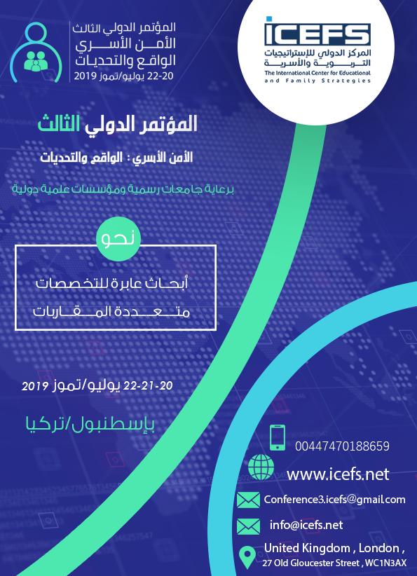 ورقة المؤتمر الدولي الثالث: الأمن الأسري: الواقع والتحديات