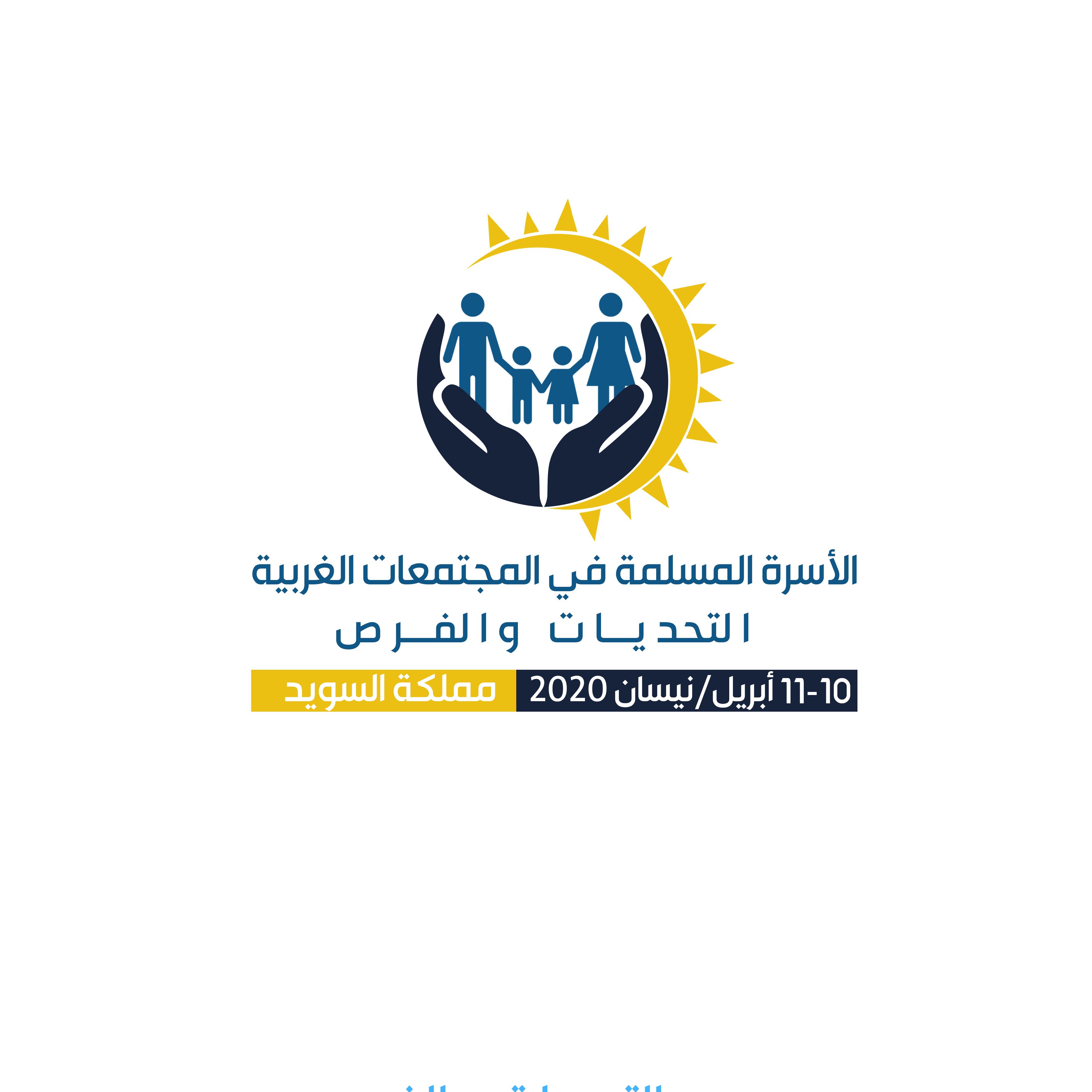 ورقة المؤتمر الدولي الرابع: الأسرة المسلمة في المجتمعات الغربية: الفرص والتحديات بمملكة السويد