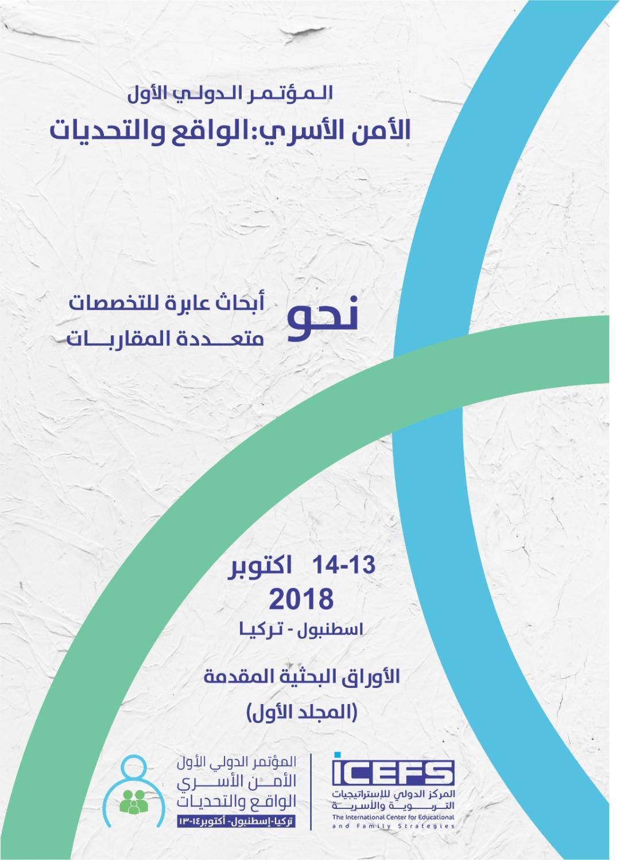 كتاب المؤتمر الدولي الأول: