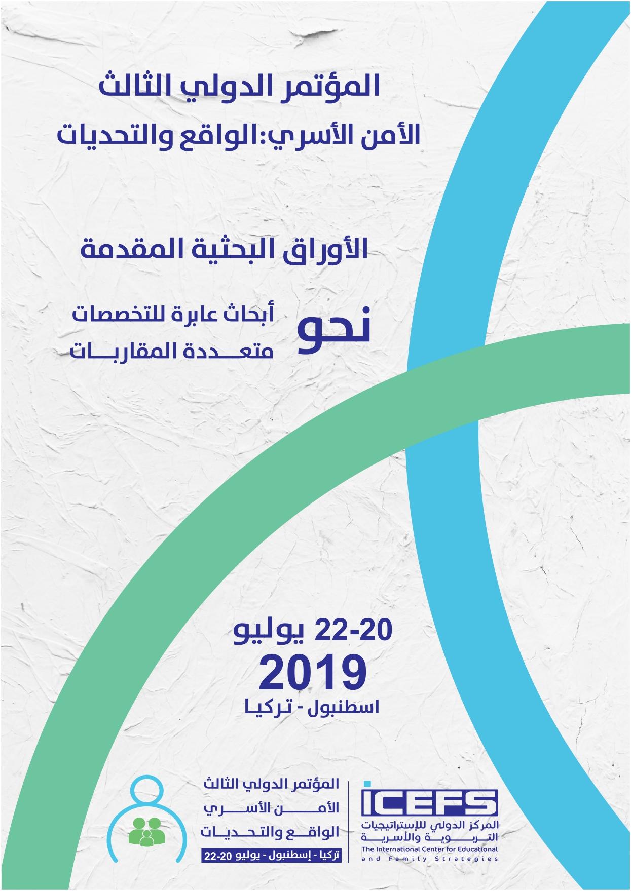 كتاب المؤتمر الدولي الثالث: الأمن الأسري: الواقع والتحديات
